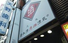 日本酒原価酒蔵 新橋本店