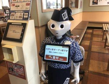 ペッパーくんが寿司を握る日も近い!?ロボット接客が面白いはま寿司に行ってみた!