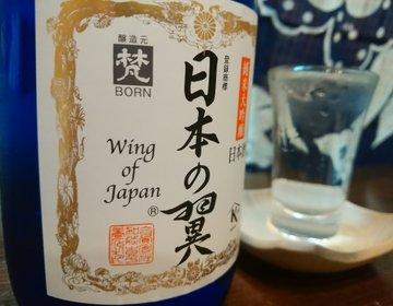 関西日本酒党集まれ!レアな日本酒が揃う隠れ家的居酒屋4選@なんば