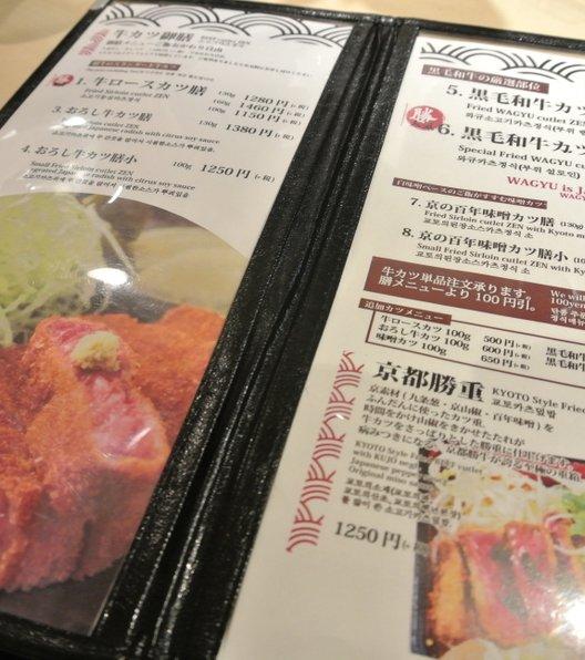 牛カツ専門店 京都勝牛 先斗町本店