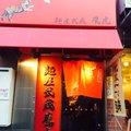 麺屋 武蔵 鷹虎