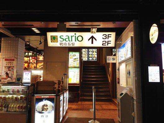 聘珍茶寮 SARIO 中華街店