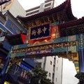 横浜中華街 東門 (朝陽門)