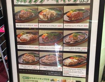 1000円以内で食べられる!アメリカンビーフ専門店ジューシーブラウンへ!