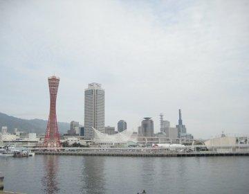 【いくぞ関西3大タワー!】ポートタワーと通天閣と京都タワー!神戸から京都大横断!もちろん食べ歩きも!
