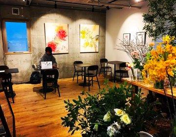 全部を同時に味わえる☆☆☆美しいお花屋さん×ARTギャラリー&カフェ@青山アグライア
