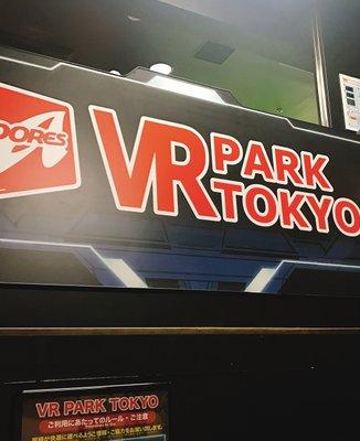 VR PARK TOKYO(ブイアールパークトーキョー)