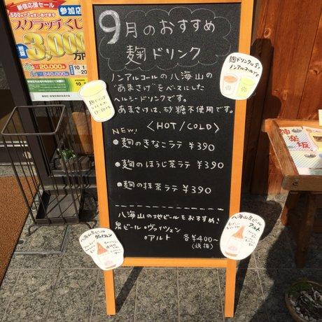 千年こうじや 神楽坂店