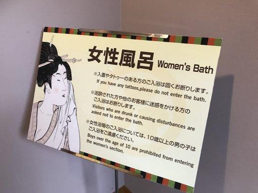大江戸温泉物語 日光霧降