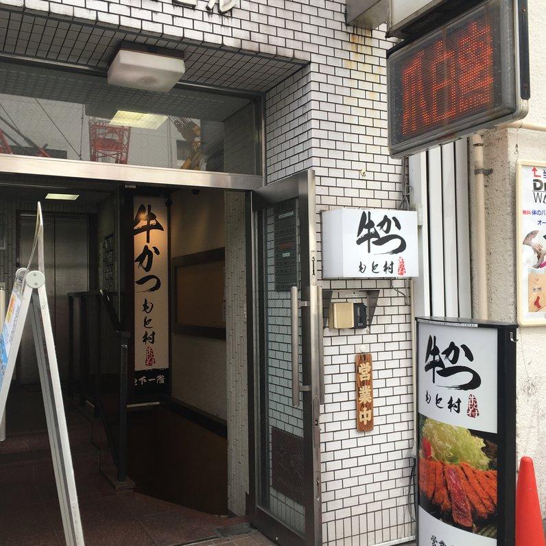 牛かつ もと村 浜松町店