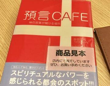 珈琲1杯で神のお告げ!?本店は3時間待ちの人気、預言CAFE赤坂店に行ってみた!