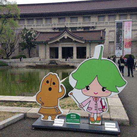 東京国立博物館