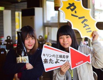 【完全無料】キリンビール 北海道千歳工場見学ツアーが楽しすぎる!