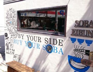 いつも行列!沖縄そばの新世界「OKINAWA SOBA EIBUN」in沖縄県那覇市・壺屋