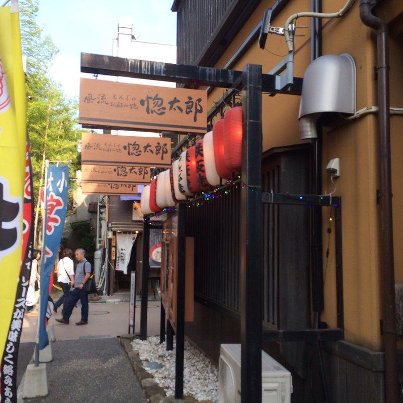 鎌倉愡太郎