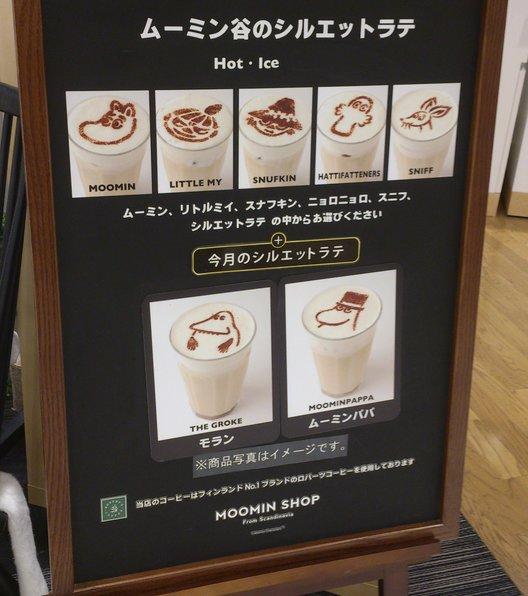 ムーミンショップ 二子玉川店