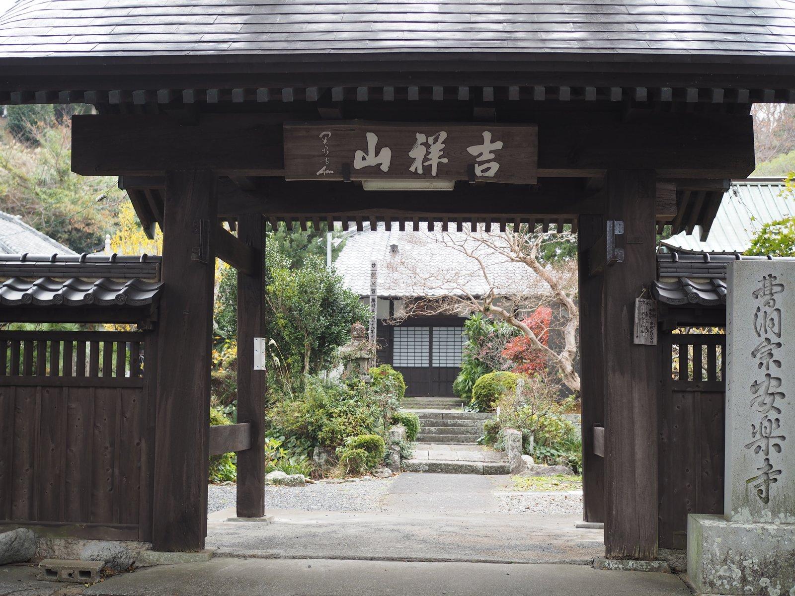 安楽寺(静岡県伊豆市)