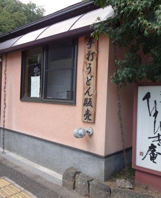 やきとりひびき庵 東武練馬駅前店