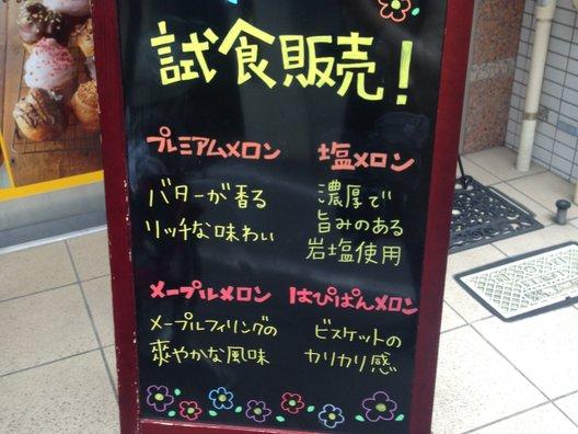 はぴぱん 学芸大学駅前店
