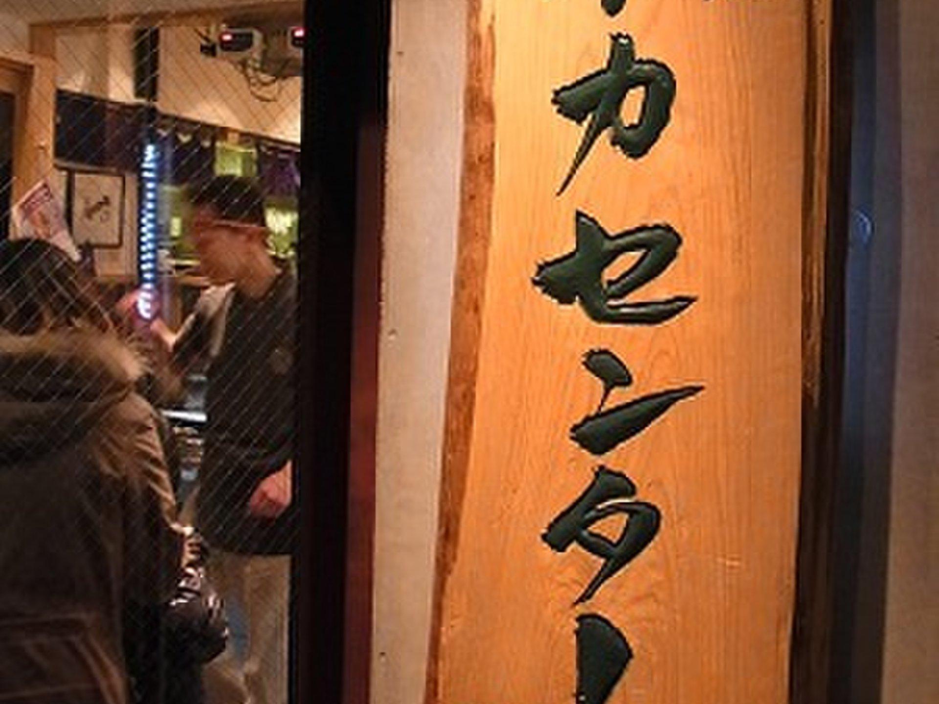 【東京・神楽坂】海鮮好きなら盛り上がる!神楽坂のエンターテイメント居酒屋で飲み会はいかが?
