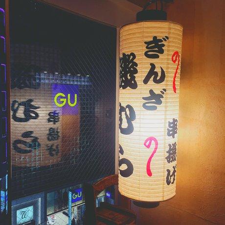 磯むら 日本橋店