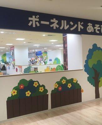 ボーネルンドあそびのせかいタカシマヤキッズパティオ博多リバレインモール店