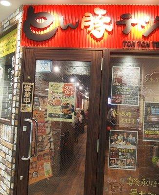 豚・焼肉酒房 とん豚テジ 大宮店