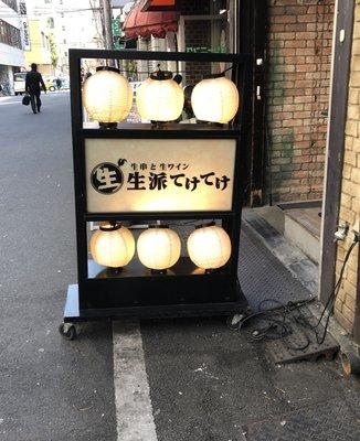 生派 てけてけ 西新宿7丁目店