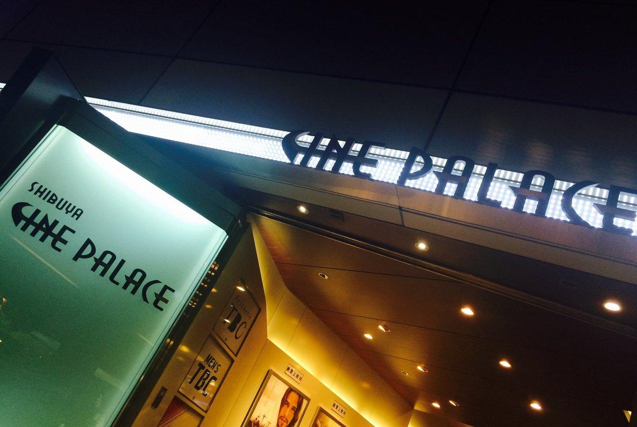 渋谷シネパレス