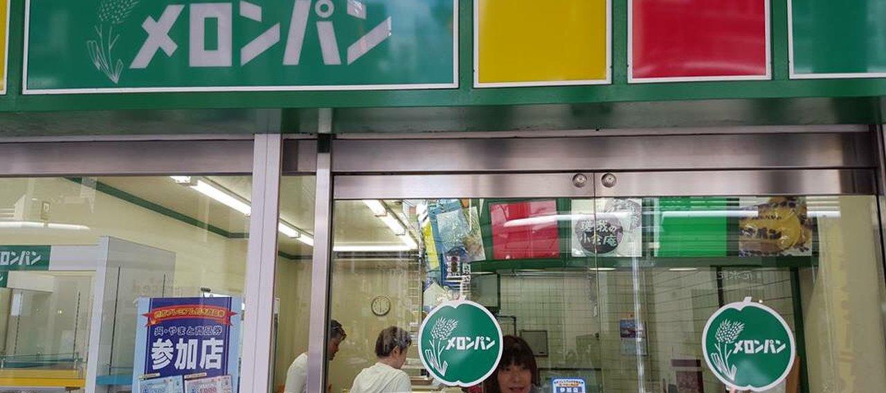 メロンパン 本店