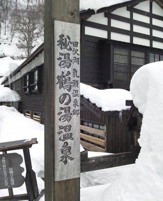 鶴乃湯温泉