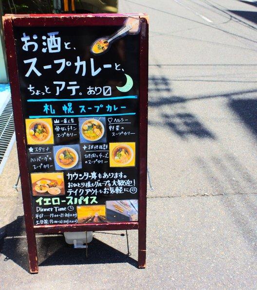 札幌スープカレー イエロースパイス 北堀江