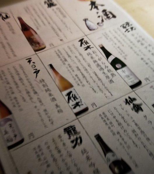 日本酒BAR 艶ノコク