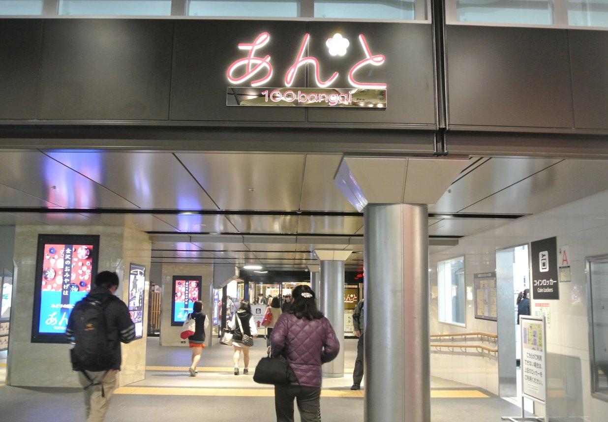 金沢ターミナル開発株式会社