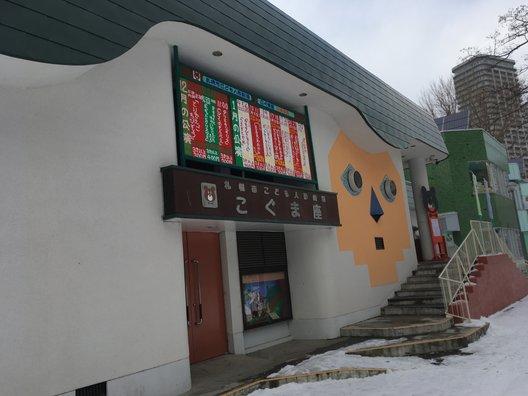 札幌市こども人形劇場こぐま座