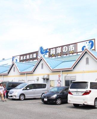 丸森 河岸の市店