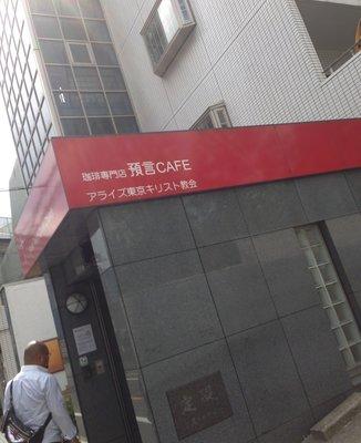 珈琲専門店 預言CAFE