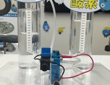 【子連れ・博物館】無料!「水素情報館スイソミル」で全力科学体験しよう!