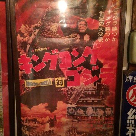 焼酎バ- 土竜