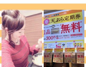 【激安】超お得情報参ります!はなまるうどんの天ぷら定期券で今なら天ぷらが一つ無料に!@銀座