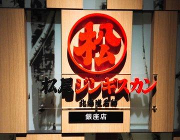 銀座で食す本場北海道の有名ジンギスカン「松尾ジンギスカン」