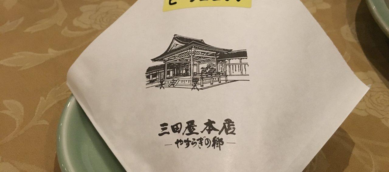 三田屋本店 やすらぎの郷 本店