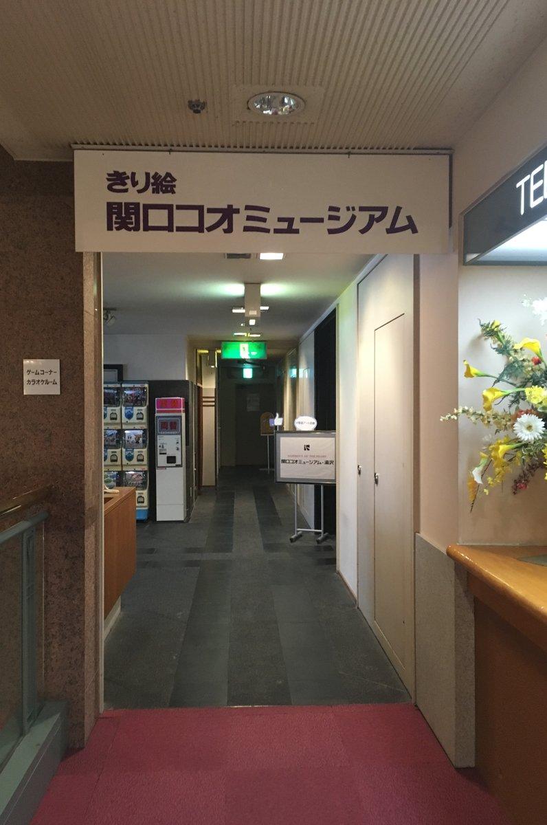 関口コオきり絵美術館