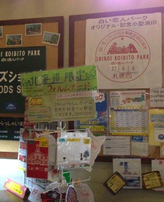 白い恋人パーク 日本郵便定期出張所