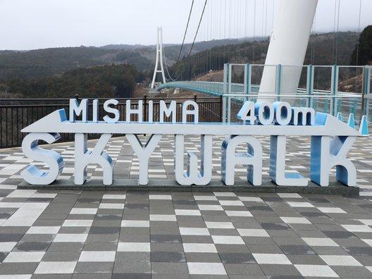 三島大吊橋 (三島スカイウォーク)
