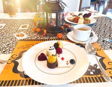アリスの国でハロウィンパーティー♡お菓子のワンダーランドへgo!