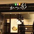 恵比寿かつ彩 KITTE博多店
