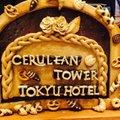 セルリアンタワー東急ホテル (Cerulean Tower Tokyu Hotel)