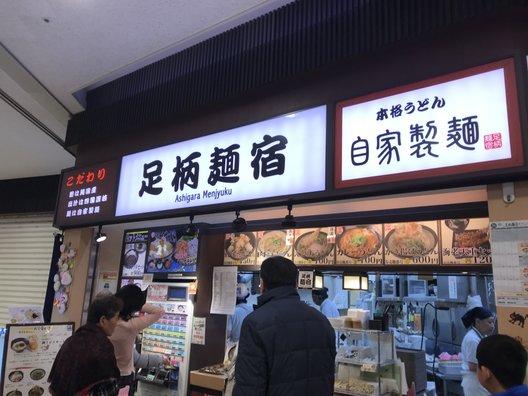 足柄麺宿 足柄SA(下り)