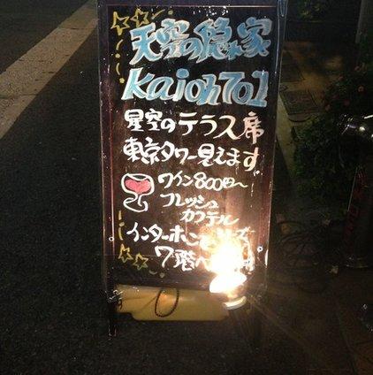 Kaion701